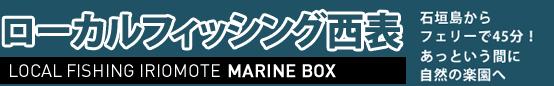 西表島での海釣り、マングローブでの釣り、カヤックなどのアウトドアならお任せください