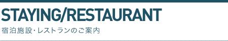 宿泊施設・レストランのご案内